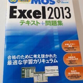 MOS Excel Specialist 2013 テキスト+問題...