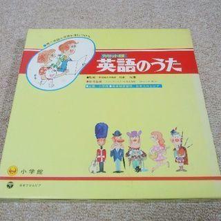 0円!英語のうたカセット4個入