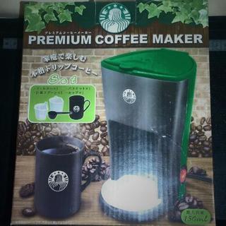 プレミアムコーヒーメーカー