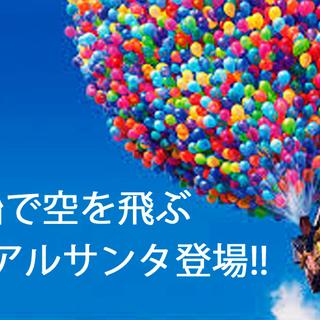風船で空を飛ぶ!リアルサンタクロース登場‼︎!