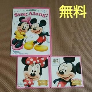 【無料】ディズニー英語 CD&DVD