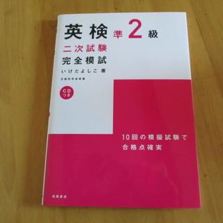 中古★英検準2級 二次試験完全模試 定価¥1100+税