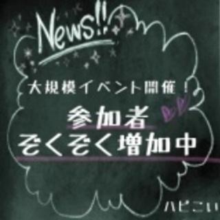 【12月12日(火)19:30~22:00】ハピこい☆仙台街コン☆...