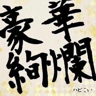 【12月13日(水)19:30~22:00】ハピこい☆古川街コン☆...