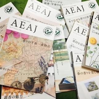 アロマ環境協会AEAJ機関誌よりどり10巻セット
