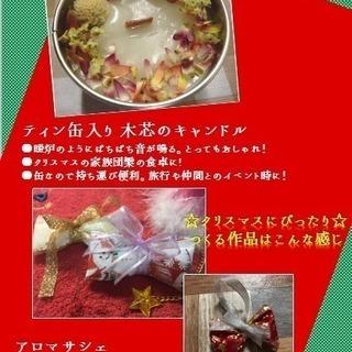 ~クリスマスの夜にアロマの香りを~ 【キャンドル&サシェ作り】