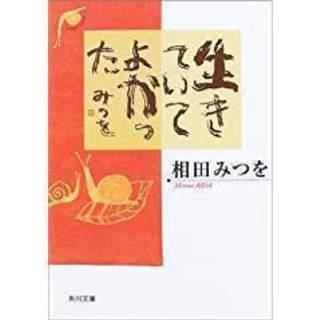 相田みつを著「生きていてよかった」角川文庫