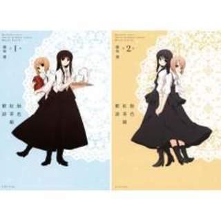 「飴色紅茶館歓談2冊セット」コミック・藤枝雅著・送料110円
