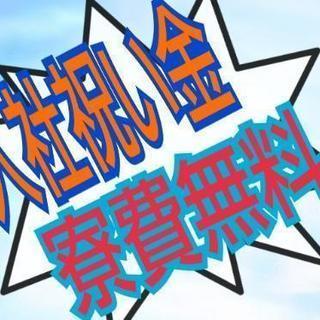 自動車好きにはたまらないっ♪入社祝い金17万円+継続ボーナスあり...