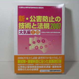公害防止管理者☆新・公害防止の技術と法規2007 大気編☆資格試験