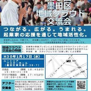 第3回 墨田区地域クラウド交流会