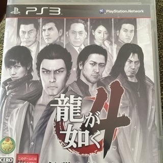 PS3龍が如く