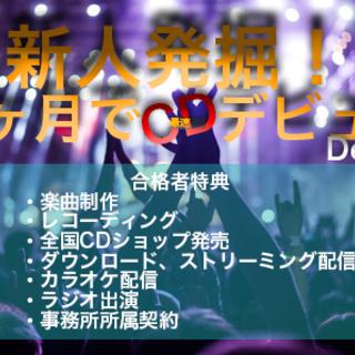 新人シンガー発掘!最速CDデビューオーディション開催!
