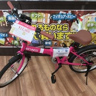 20インチ 折畳み自転車