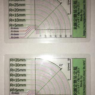 【自作】R測定簡易定規(クレカサイズ版)