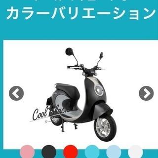 新車電気バイクXEAM(ジーム)notte V2(ノッテ)販売開...