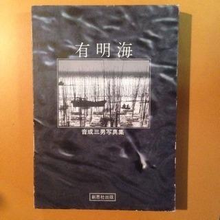 音成三男写真集 有明海 創思社出版