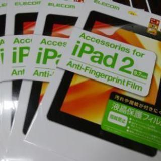 ipad2、新しいipad 対応 液晶保護フィルム