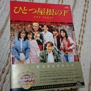 ひとつ屋根の下 Blu-ray BOX 中古美品!