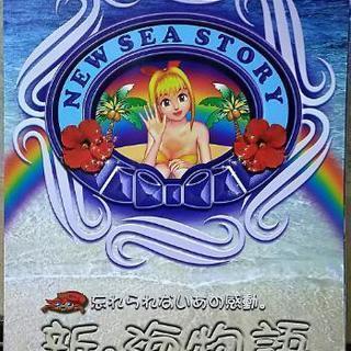 海物語(カタログ)パチンコ