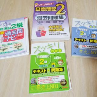 日商簿記2級テキスト4冊セット