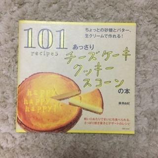 【新品】あっさりチーズケーキクッキースコーンの本  クッキー ケ...