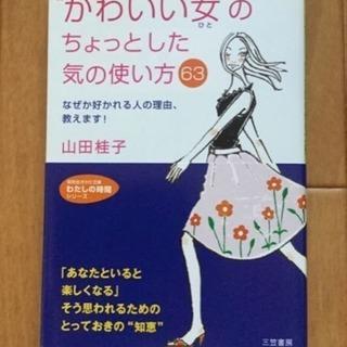 """""""かわいい女""""のちょっとした気の使い方63/山田 桂子"""