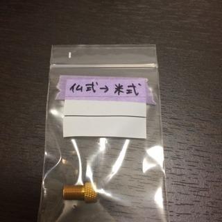 空気入れ  仏式→米式  ジョイント