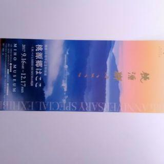 MIHO MUSEUM特別展「桃源郷はここ」招待券3枚