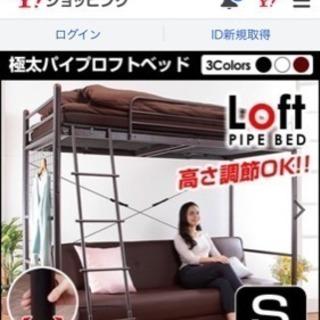 ロフトベッドがソファーお願いします