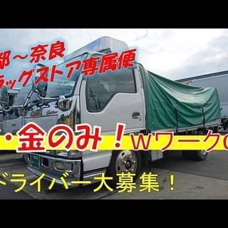 【週払い・WワークOK】火曜と金曜のみ!2t配送ドライバー募集!