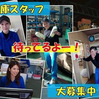 【仕事も人生も仲間が大事】免許支援制度あり! 倉庫軽作業スタッフ募集!
