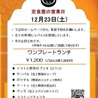 【鎌倉】12月23日(土)の1日だけ、定食屋を営業します。  …完...