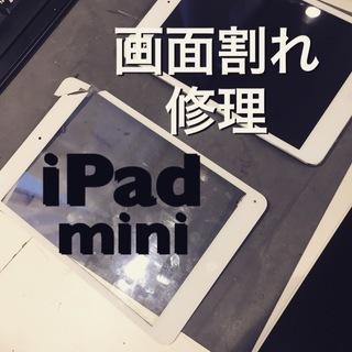 ★iPad mini 画面割れ修理★
