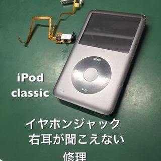 ★iPod classic イヤホンジャック修理★