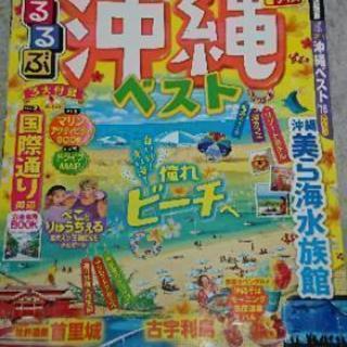 るるぶ2018沖縄
