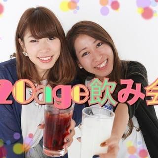 12/11(月)20:00〜 第29回☆女性共同主催(*≧∀≦*)...