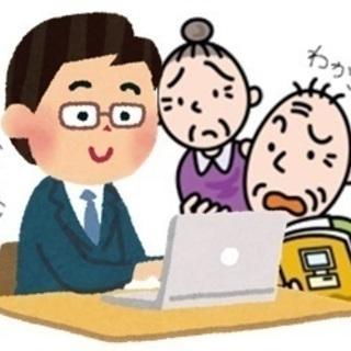 パソコン教室(出張)、パソコントラブル、故障修理