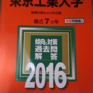赤本  東京工業大学  2016