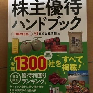株主優待ハンドブック