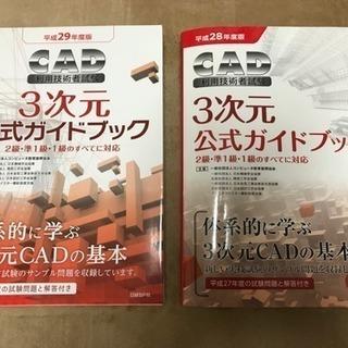 3次元CAD利用技術者試験公式ガイドブック2冊と過去問題集