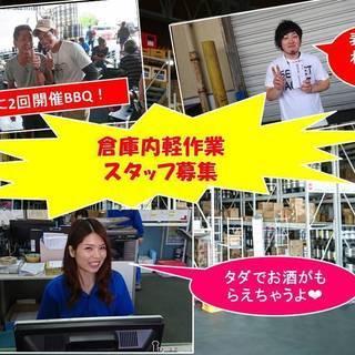 【続けられる職場です♪】倉庫内軽作業スタッフ/週休二日もOK♪