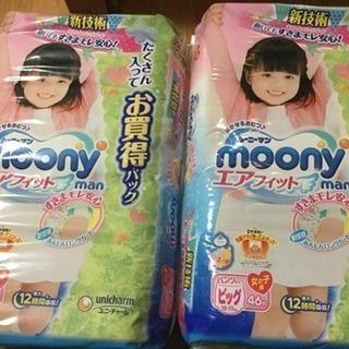 ムーニー エアーフィット 女の子 ビック パンツタイプ 46枚×2箱