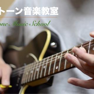 バイトーン音楽教室 ギター作曲(ロック POP専門)個人レッスン