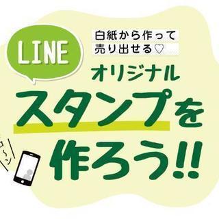 【大阪】いよいよ土曜日です!楽しいラインスタンプ作製講座〜全4回