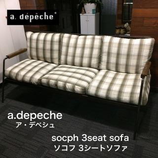 ★美品★ア・デペシュ★a.depeche★アイアンソファ★スチール...