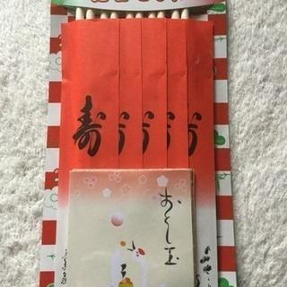 【新品】寿 祝い箸 &ぽち袋 5セット