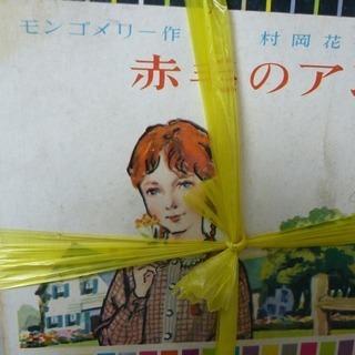 【無料】超古い「少年少女文学全集」 リサイクルに行く前にもしや・...