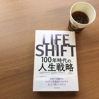 1/16 NHKの取材も入った「LIFE SHIFT」読書会 in...