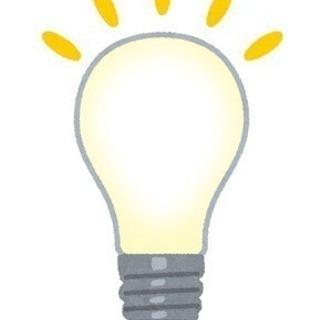 【店舗や工場も可】電気代やガス代が安くなる